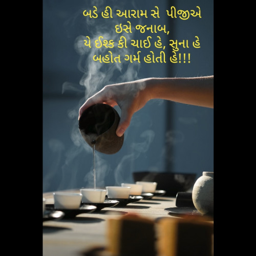 Gujarati Whatsapp-Status status by Neha on 23-Aug-2019 11:49am | Matrubharti