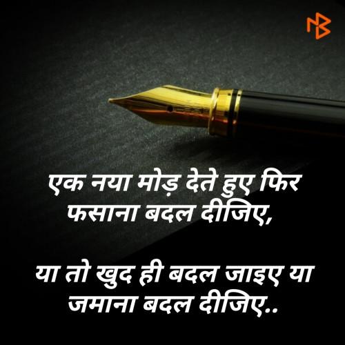 Gujarati Blog status by Er Bhargav Joshi બેનામ on 23-Aug-2019 04:36:29pm | Matrubharti