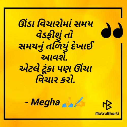 Megha gokani ના બાઇટ્સ