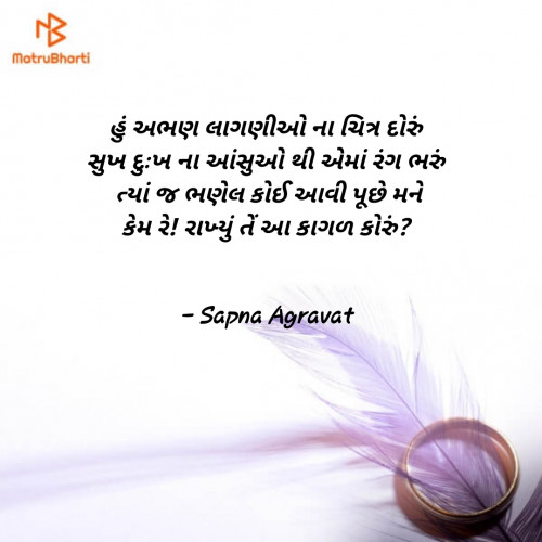 Post by Sapna Agravat on 23-Aug-2019 05:24pm