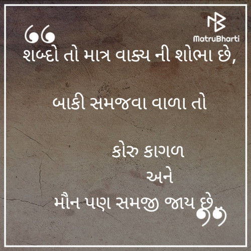 Post by Gujrati Rahul on 23-Aug-2019 08:58pm