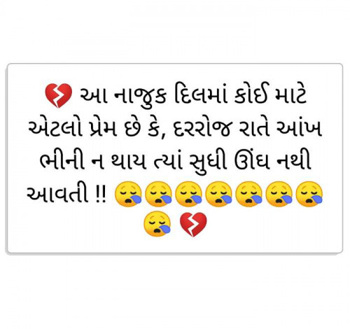 Gujarati Good Night status by Gujrati Rahul on 23-Aug-2019 09:05:26pm | Matrubharti