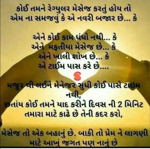 Patal Gopal માતૃભારતી પર રીડર તરીકે છે | Matrubharti
