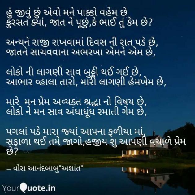 Post by Vora Anandbabu on 24-Aug-2019 12:50am