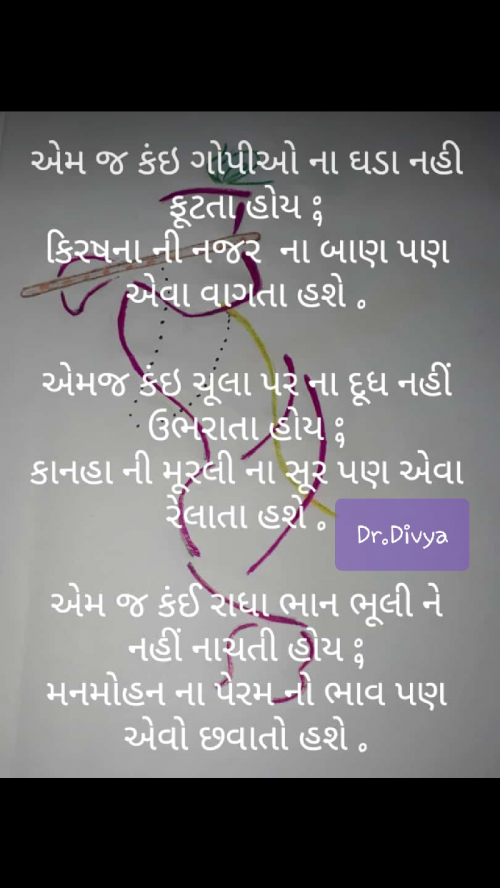 Post by Dr.Divya on 24-Aug-2019 04:24am