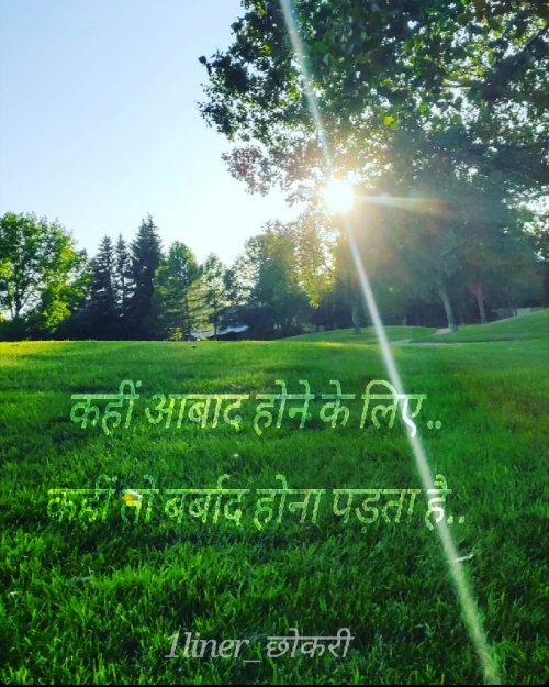 Post by 1liner छोकरी on 24-Aug-2019 08:19am