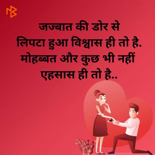 Hindi Shayri status by अnu on 24-Aug-2019 10:20:45pm | Matrubharti