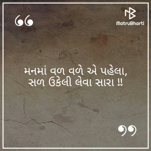 Gujarati Thought status by Afsana on 25-Aug-2019 08:55am | Matrubharti