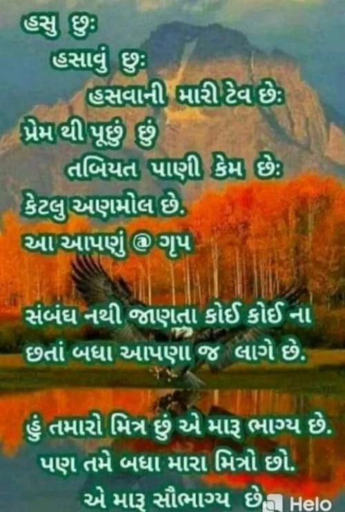 Gujarati Shayri status by Sanju Parmar on 25-Aug-2019 09:23am | Matrubharti