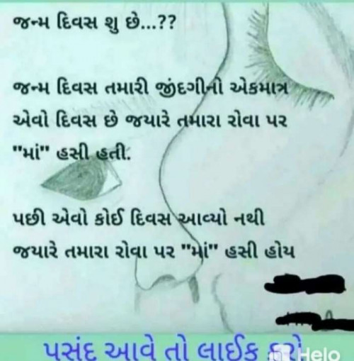 Post by Sanju Parmar on 25-Aug-2019 09:24am