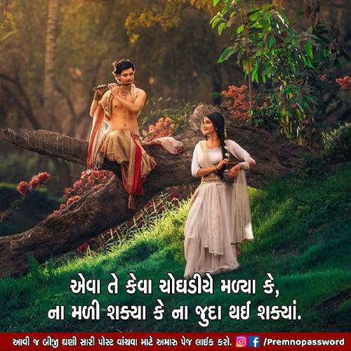 Gujarati Shayri status by Hitesh Malani on 25-Aug-2019 09:37am | Matrubharti