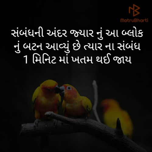 Gujarati Quotes status by Mari Dayri on 25-Aug-2019 10:06am | Matrubharti