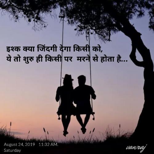 Gujarati Romance status by VANRAJ RAJPUT on 25-Aug-2019 10:22:00am | Matrubharti