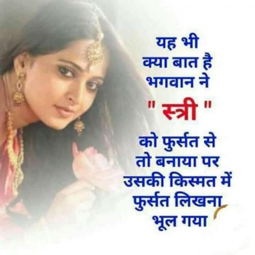 Gujarati Thought status by Heema Joshi on 25-Aug-2019 11:56am | Matrubharti