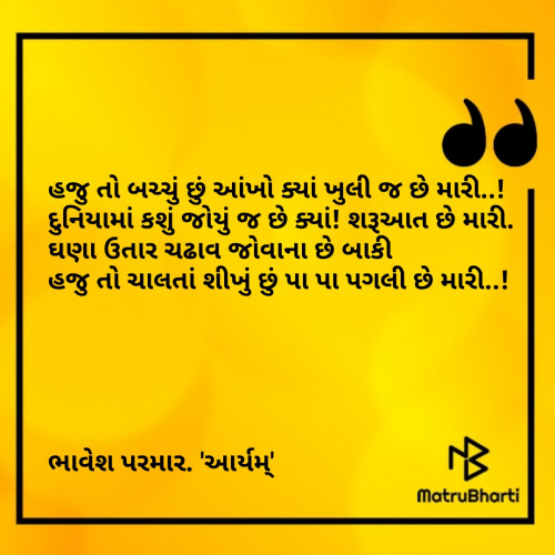 Post by Parmar Bhavesh આર્યમ્ on 25-Aug-2019 01:06pm