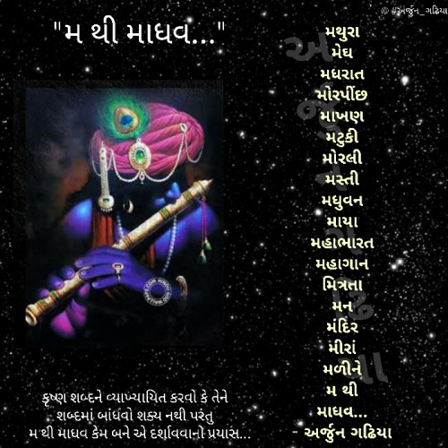 Gujarati Poem status by Arjun Gadhiya on 25-Aug-2019 01:27:01pm | Matrubharti