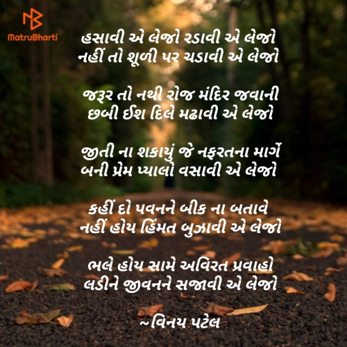 Gujarati Poem status by Patel Vinaykumar I on 25-Aug-2019 05:59:09pm | Matrubharti