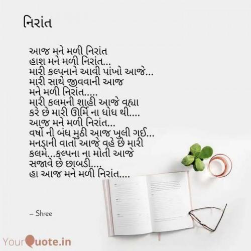 Gujarati Poem status by Ripal Vyas on 25-Aug-2019 07:00:27pm | Matrubharti