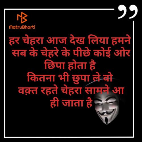 Hindi Good Evening status by Kaustubhi V Joshi KVJ on 25-Aug-2019 07:08:12pm | Matrubharti