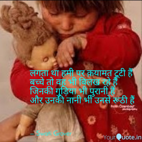 Post by Swatigrover on 25-Aug-2019 11:01pm