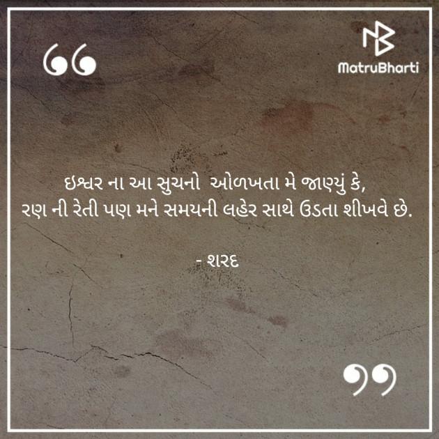 Post by શરદ ધામેલિયા on 25-Aug-2019 11:18pm
