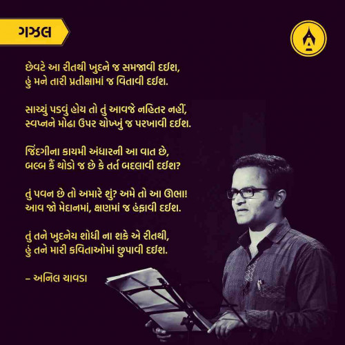 Marathi Poem status by Anil Chavda on 26-Aug-2019 09:02:04am | Matrubharti