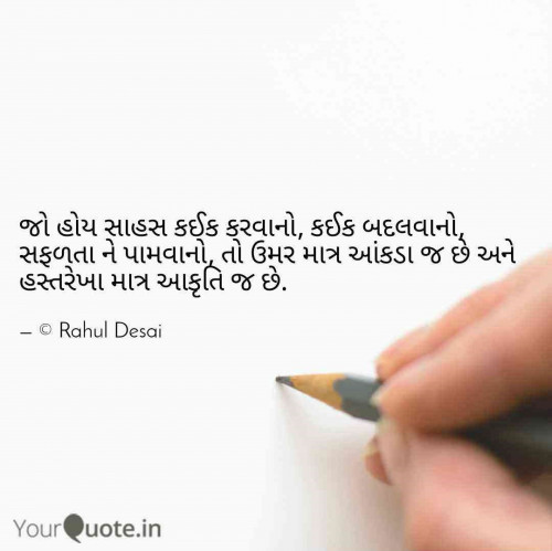 #quoteStatus in Hindi, Gujarati, Marathi | Matrubharti