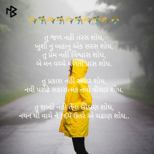 Quotes, Poems and Stories by Mansur Vagh | Matrubharti