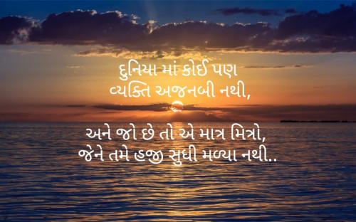 Gujarati Good Evening status by Reena Dhamecha on 26-Aug-2019 06:57pm | Matrubharti