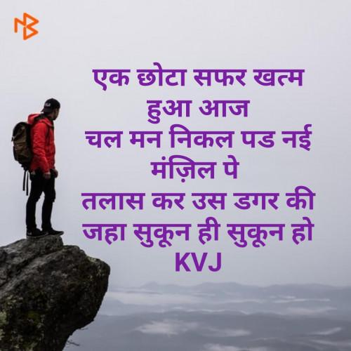 Hindi Good Morning status by Kaustubhi V Joshi KVJ on 27-Aug-2019 10:17:38am | Matrubharti