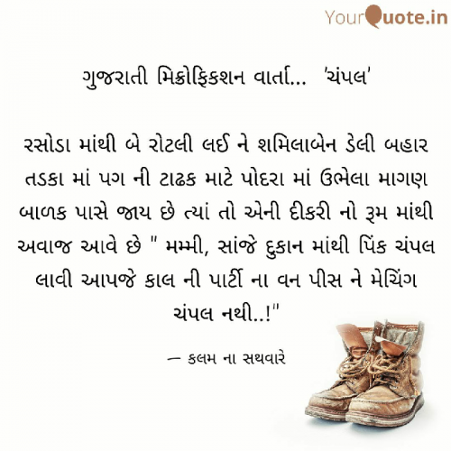 Gujarati Microfiction status by Nehal Kothadiya on 27-Aug-2019 01:09:36pm | Matrubharti