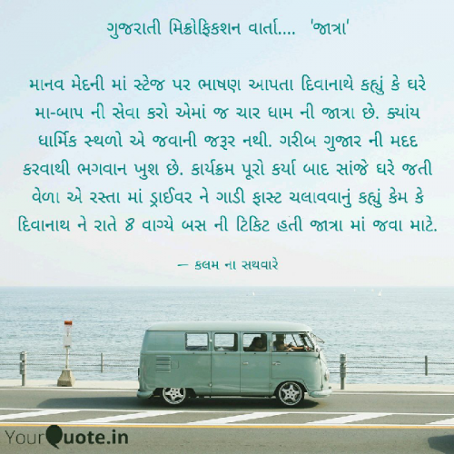 Gujarati Microfiction status by Nehal Kothadiya on 27-Aug-2019 01:32pm | matrubharti