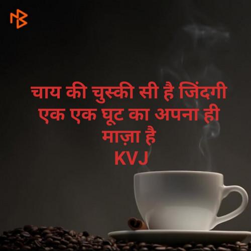 Quotes, Poems and Stories by Kaustubhi V Joshi KVJ | Matrubharti