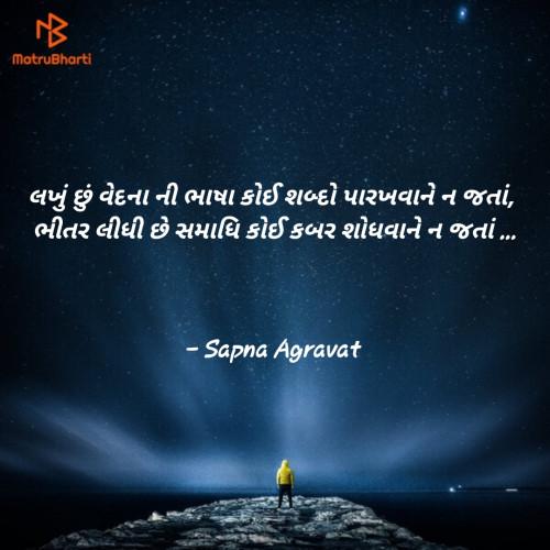 Post by Sapna Agravat on 27-Aug-2019 02:58pm