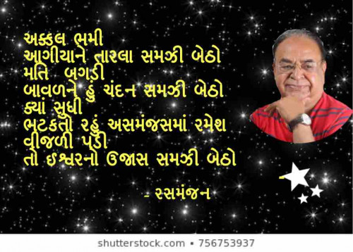 Post by Ramesh Champaneri on 28-Aug-2019 09:46pm