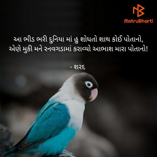 Post by શરદ ધામેલિયા on 28-Aug-2019 10:08pm