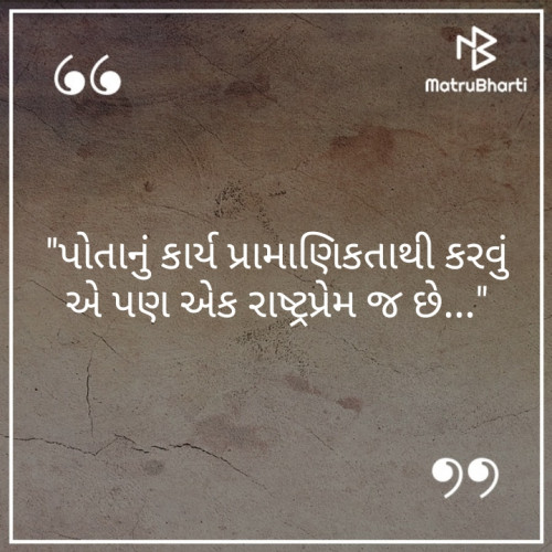 Quotes, Poems and Stories by Dhavalkumar Padariya Kalptaru