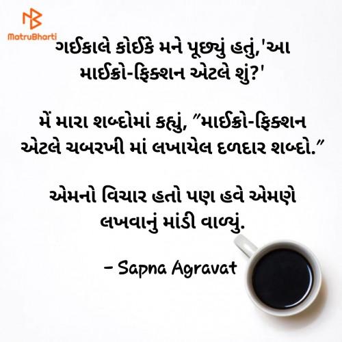 Post by Sapna Agravat on 29-Aug-2019 05:04pm