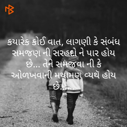 Quotes, Poems and Stories by swati dalal | Matrubharti