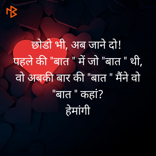 Hindi Blog status by Hemangi Sharma on 30-Aug-2019 07:38am | Matrubharti