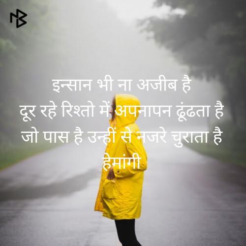 Hindi Blog status by Hemangi Sharma on 30-Aug-2019 07:40am | Matrubharti