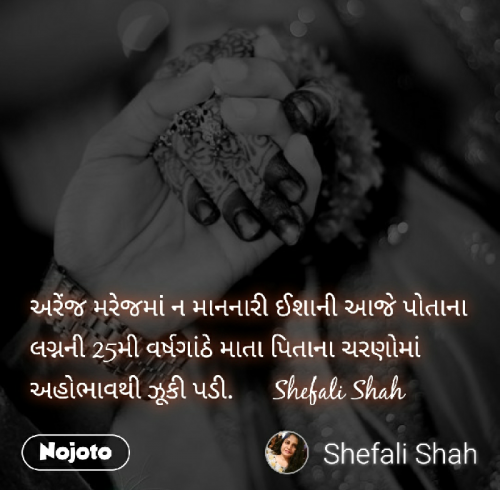 Gujarati Microfiction status by Shefali on 31-Aug-2019 07:53:29am | Matrubharti