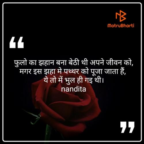 Nandita Pandya की लिखीं बाइट्स
