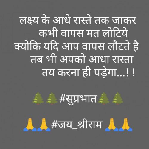 #जय_श्रीरामStatus in Hindi, Gujarati, Marathi | Matrubharti