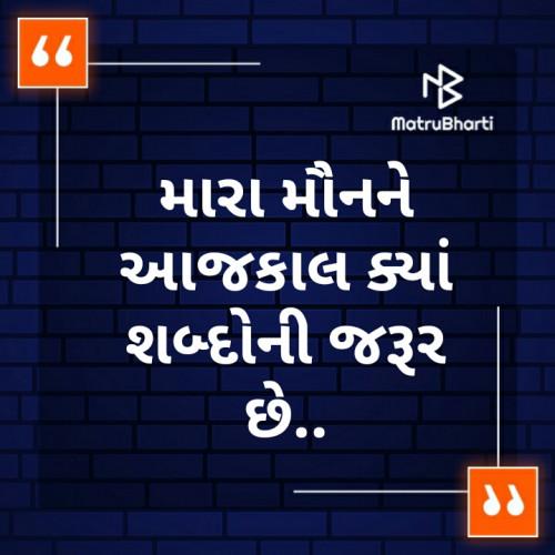 Paresh Makwana ના બાઇટ્સ | માતૃભારતી