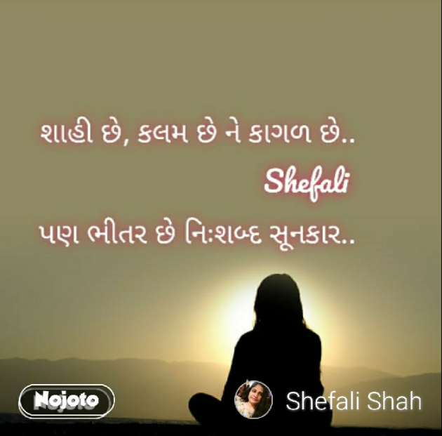 Post by Shefali on 01-Sep-2019 09:55pm