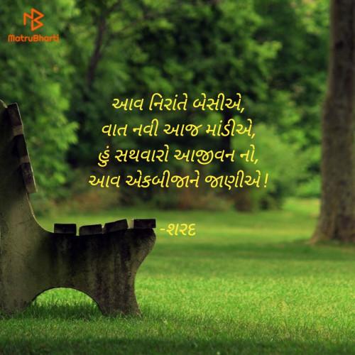 Post by શરદ ધામેલિયા on 01-Sep-2019 11:14pm