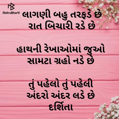 Darshita Babubhai Shah ના બાઇટ્સ