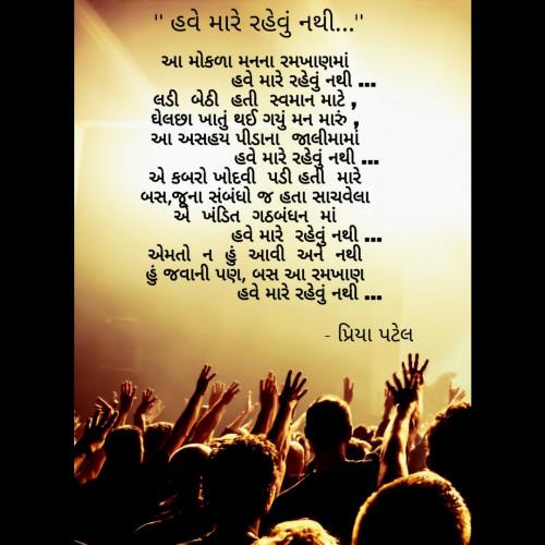 Post by Patel Priya on 02-Sep-2019 09:21am