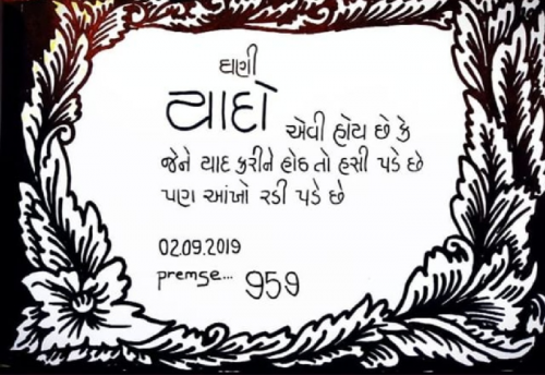 Quotes, Poems and Stories by Prem Se | Matrubharti